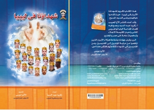 Montage lybia cover copy