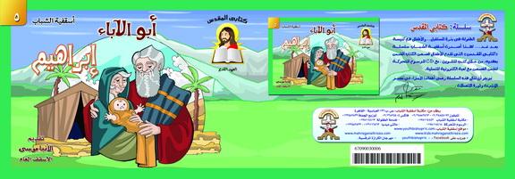 أبو الآباء إبراهيم_resize