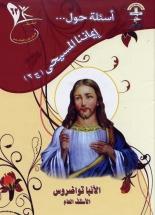 أسئلة حول .. إيماننا المسيحى جـ2