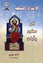 الأسرار السبعة فى سطور وآيات