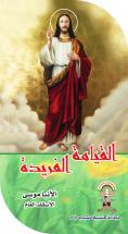 القيامة الفريدة