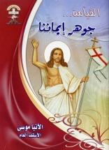 القيامة جوهر إيماننا