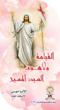 القيامة ولاهوت