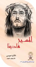 المسيح فادينا