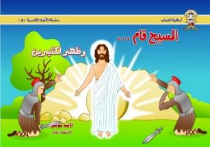 المسيح قام2_resize