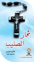ثمار الصليب