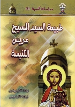 طبيعة السيد المسيح عريس الكنيسة