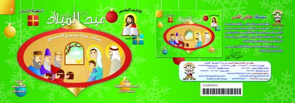 عيد ميلاد ربنا يسوع_resize