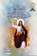 معالم طريق الملكوت
