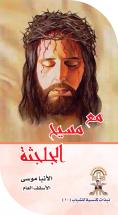 مع مسيح الجلجثة