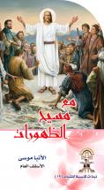 صور اصدارات نبذات - أنبا موسى
