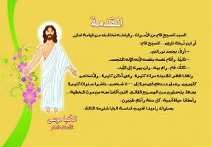 مقدمةالمسيح قام_resize