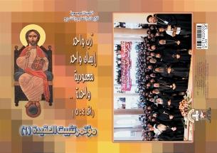 صور اصدارات كتب العقيدة الأرثوذكسية