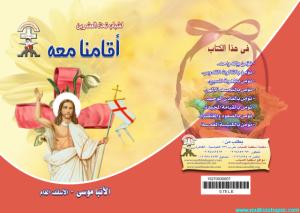 اغلفة كتب القيامة- أنبا موسى