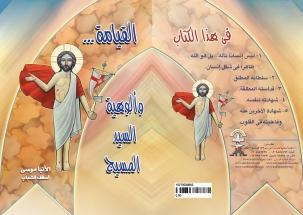 صور اصدارات كتب-نيافة الأنبا موسى