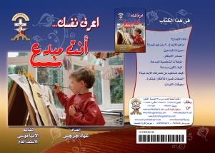 Book Abdaa copy