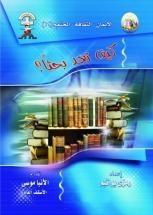 Book Abhas