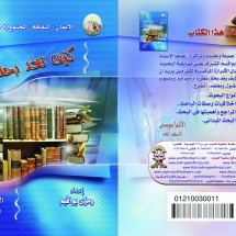 صور اصدارات كتب الايمان والثقافة والمجتمع