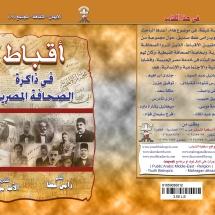 Book Akbat copy