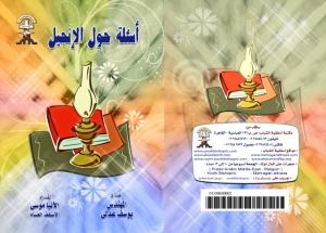 Book Asela Hwla - Copy