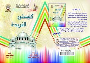 صور اصدارات كتب آلحان وترانيم قبطية
