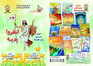 Book Easter
