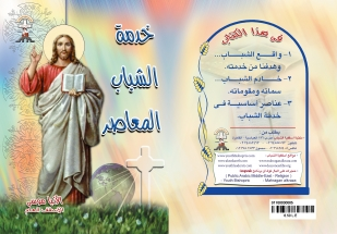 Book ElMasar copy