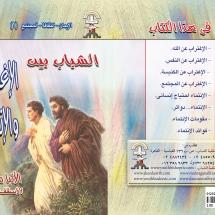 Book Elgatrab copy