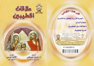Book Elkhatben copy