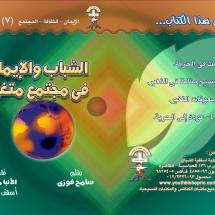 Book Elshaba copy