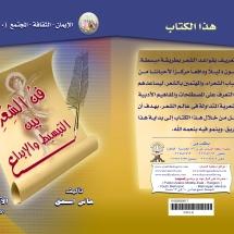 Book Fan Shar copy