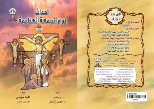 Book Friday copy