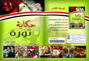 Book Hakia copy