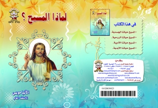 Book Jesus copy