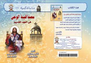 Book Masdkea copy