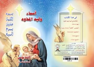Book Melad copy