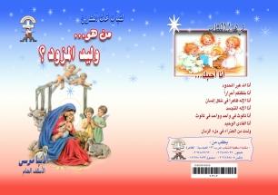 Book Milad Lathat copy