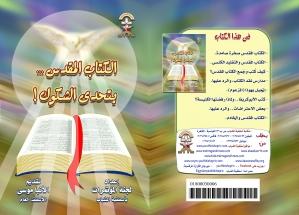 Book Moatmaratww copy