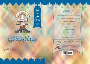Book Modat01 copy