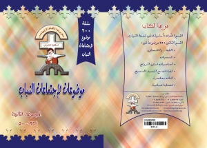 Book Modat02 copy