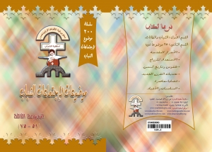 Book Modat03 copy
