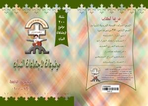 Book Modat04 copy
