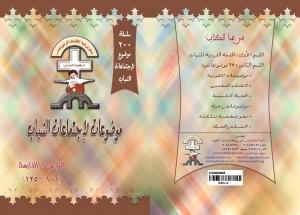 Book Modat05