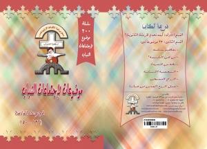 Book Modat06