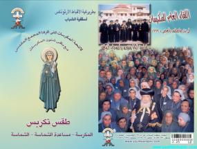 Book Mokrasat02