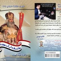 Book Pope copy