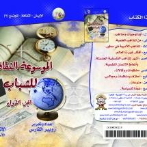 Book Sakfia copy