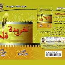 Book Shaer copy