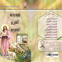 Book Tahdeat copy