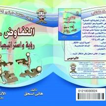 Book Tfowed copy